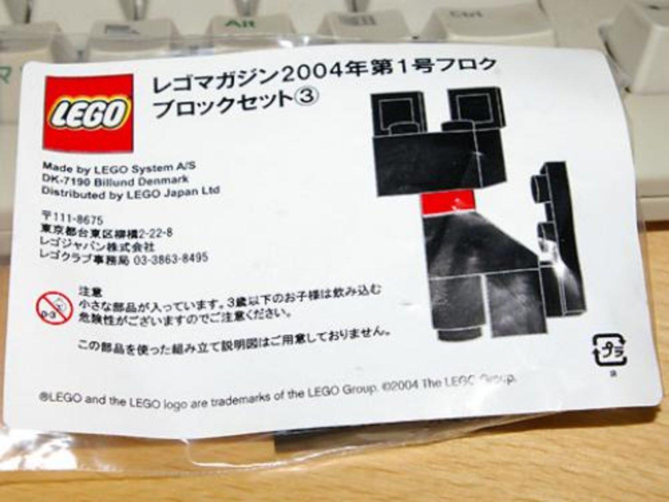 LEGO Japan Cat