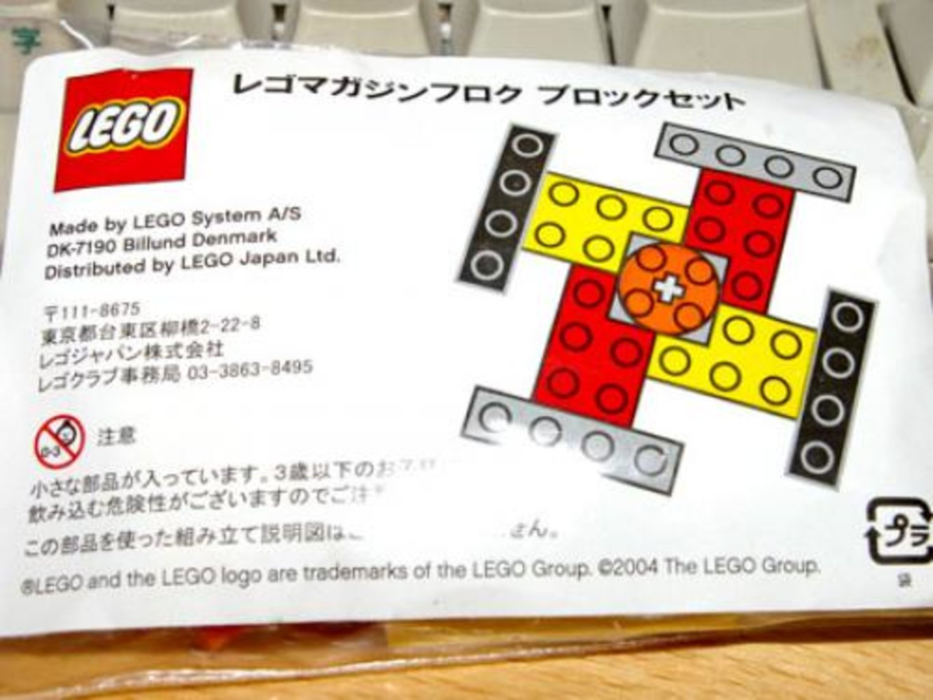LEGO Japan Spinning Top