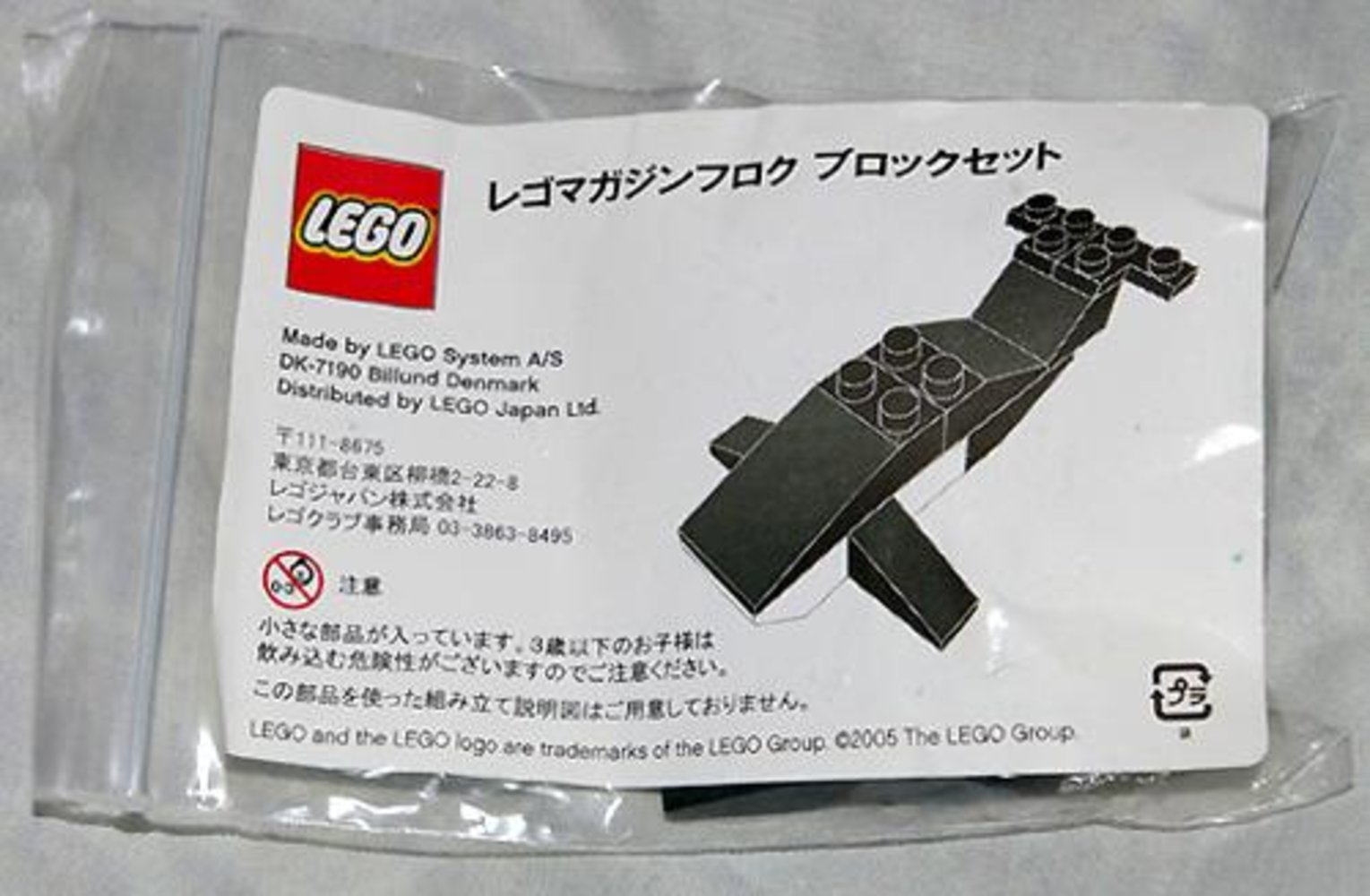 LEGO Japan Whale